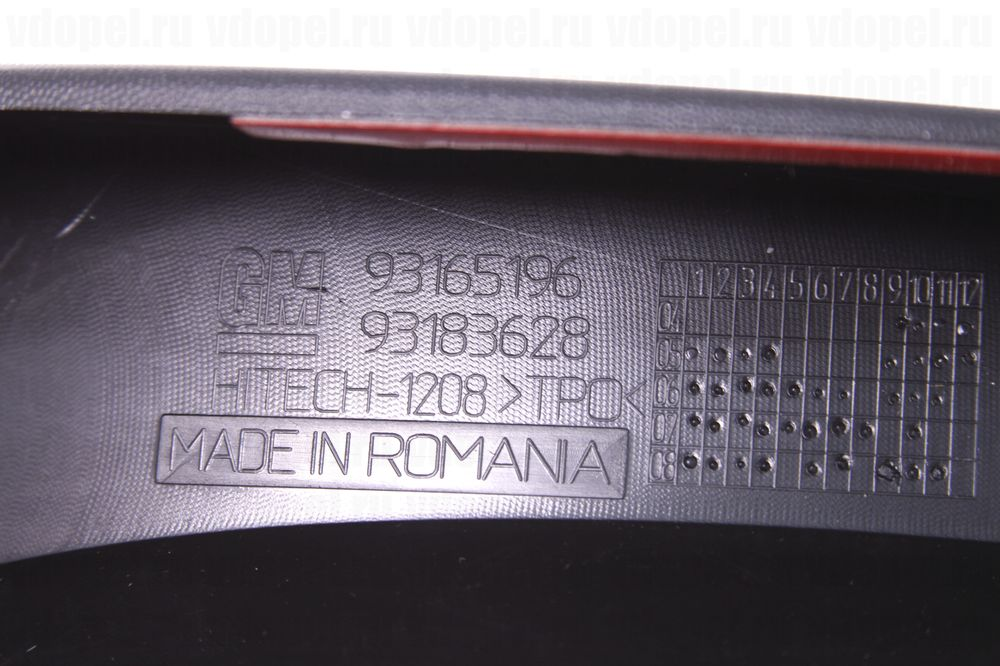 GM 93165196  - Брызговики передние Астра H. (комплект) GM