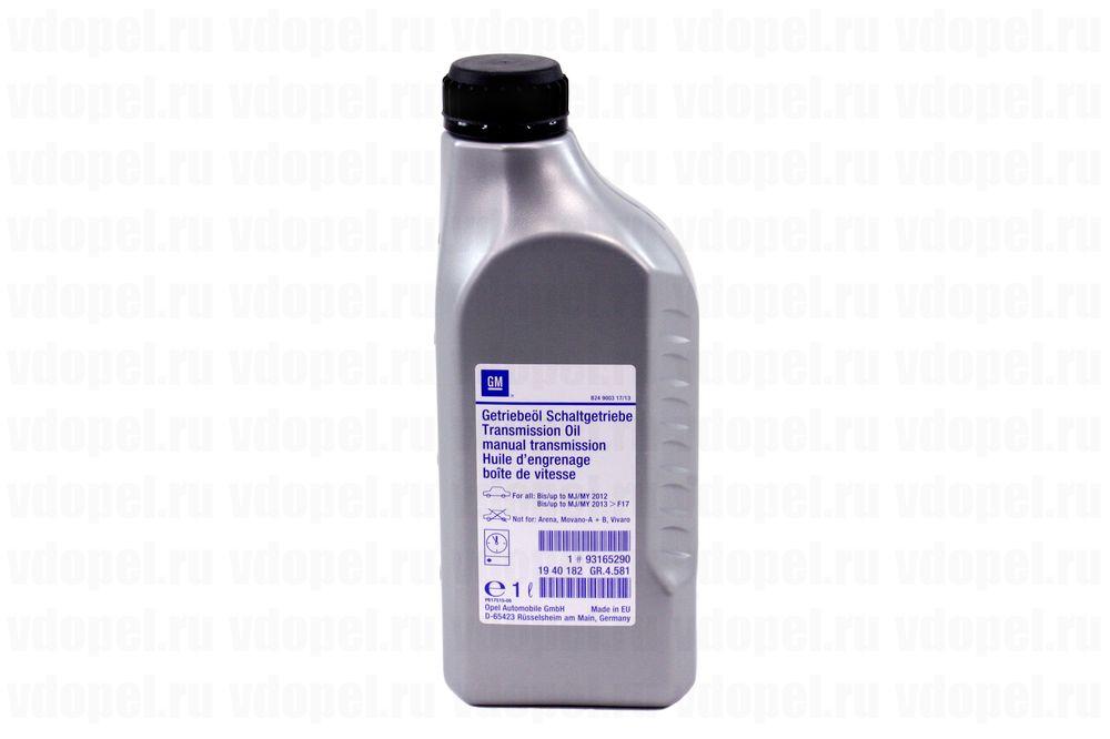 GM 93165290  - Масло в КПП мех. /EASYTRONIC (SAE 75W-85 / API GL4 ) 1л. GM