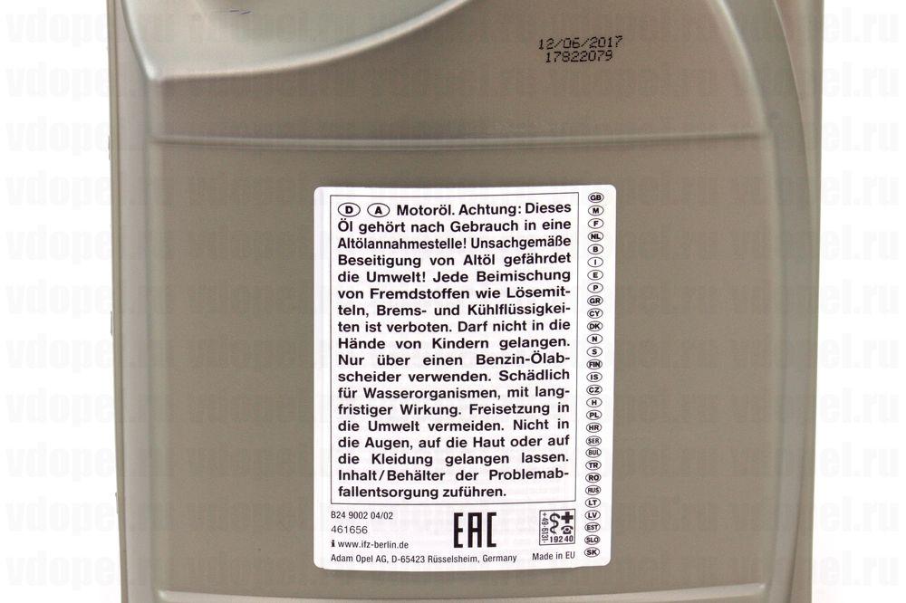 GM 93165556  - Масло моторное синтетическое. 5W-30 DEXOS 2 (4л.) Европа.