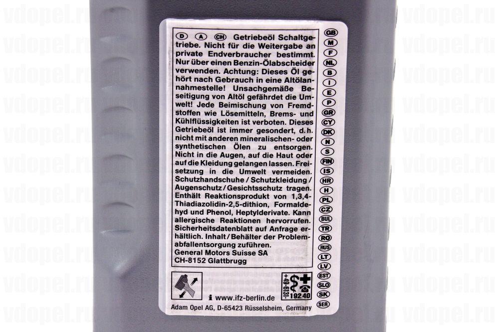 GM 93165694  - Масло в КПП мех. /EASYTRONIC 1л. GM 13-.