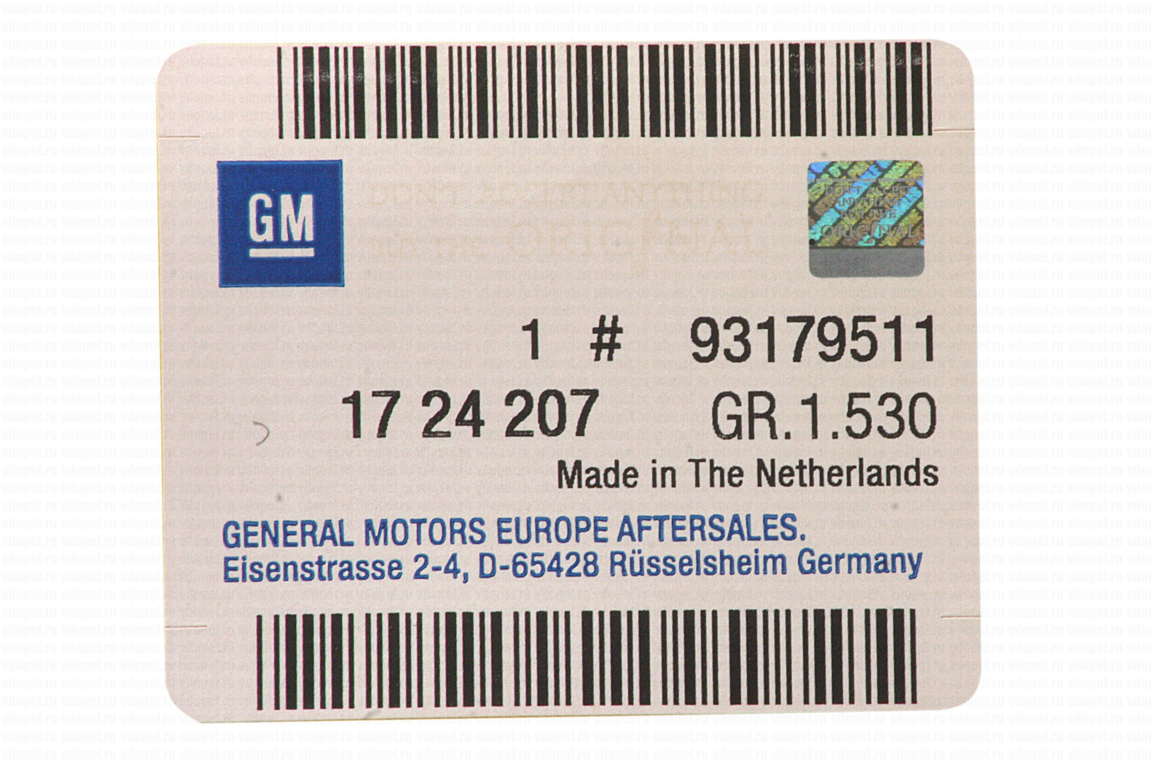 GM 93179511  - Коврик автомобильный Вектра С (к-т 4шт.). 04-