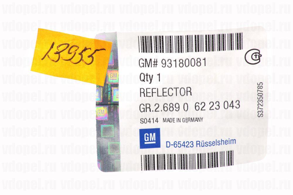 GM 93180081  - Отражатель зад. бампера Вектра С караван лев.