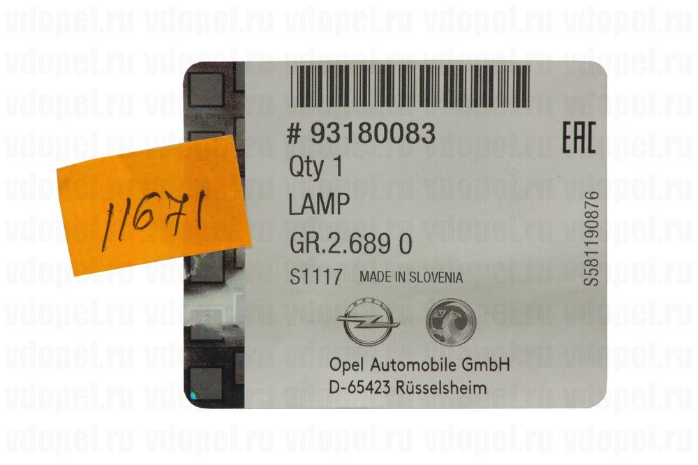 GM 93180083  - Осветитель номерного знака. Вектра С караван.