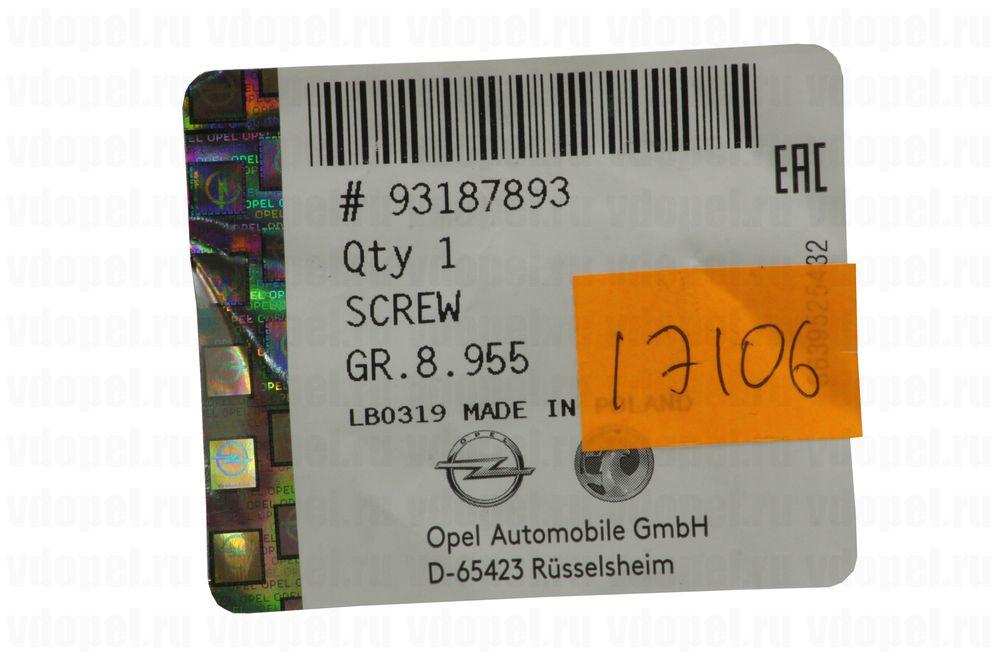 GM 93187893  - Болт пустотелый трубки турбины.