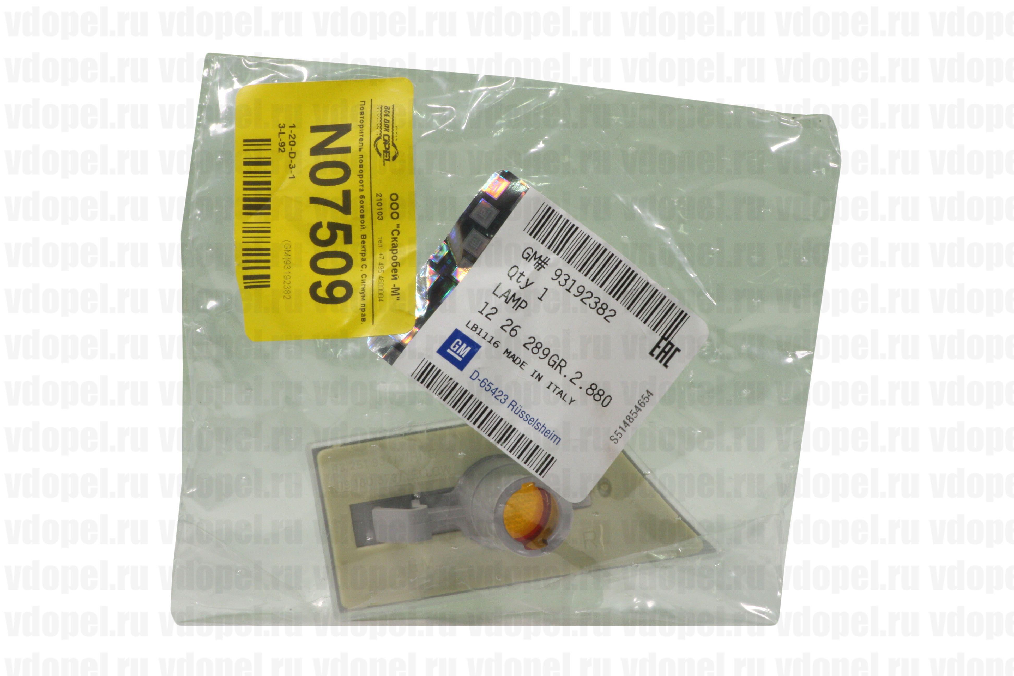 GM 93192382  - Повторитель поворота боковой. Вектра C, Сигнум прав. (белый) GM