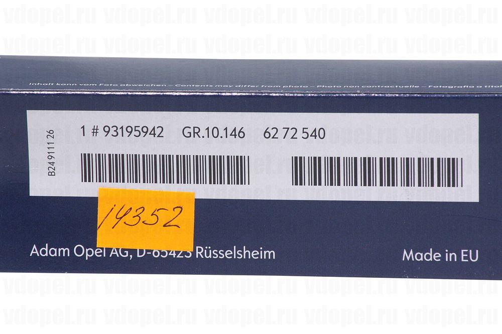 GM 93195942  - Щётка стеклоочистителя. Корса C комбо (комплект 2шт.)