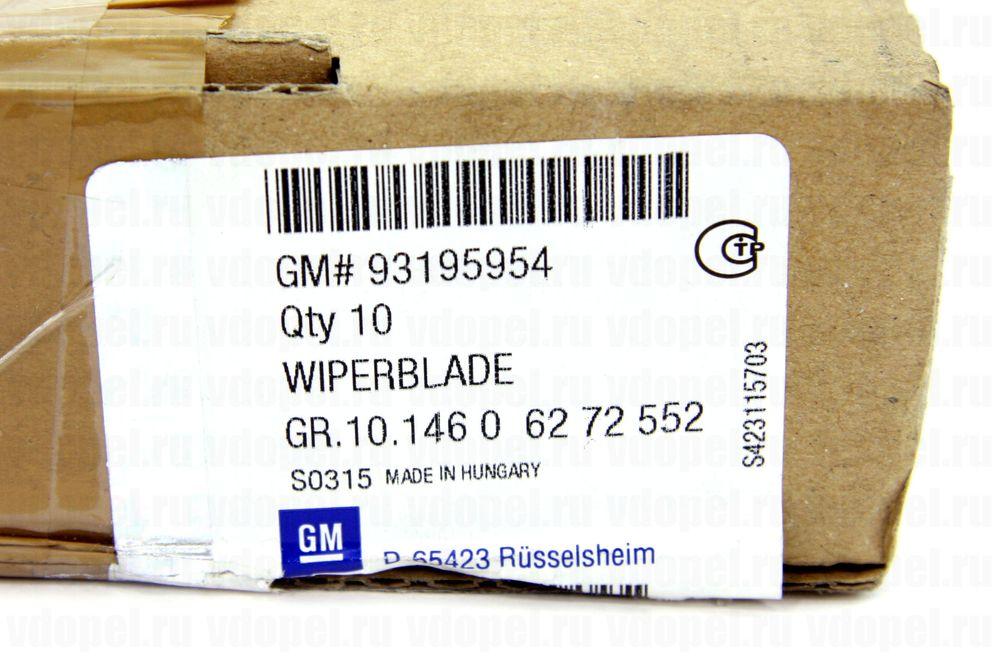 GM 93195954  - Щётка стеклоочистителя. (48см) GM
