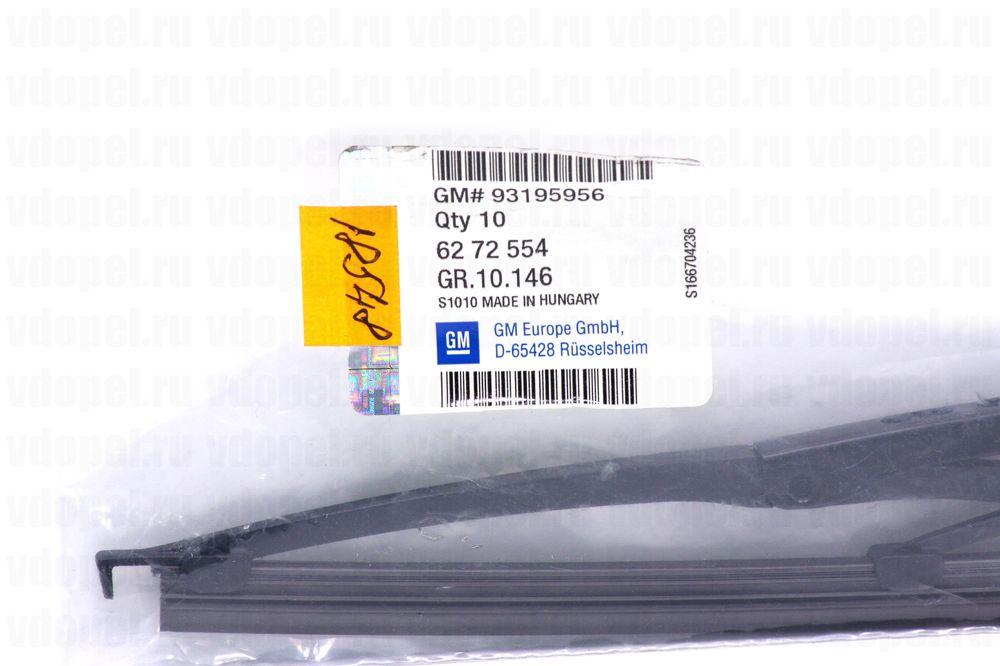 GM 93195956  - Щётка стеклоочистителя. Виваро (53см.)