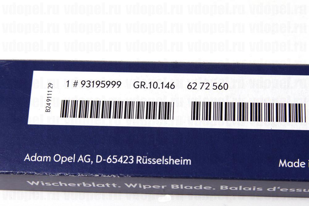 GM 93195999  - Щётка стеклоочестителя задняя. (23см) Астра H. 3-х дв. х\\б.