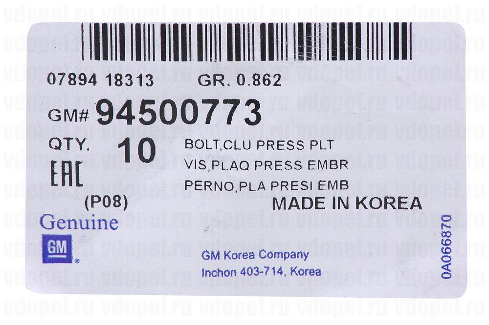 GM 94500773  - Болт М7x22 корзины сцепления