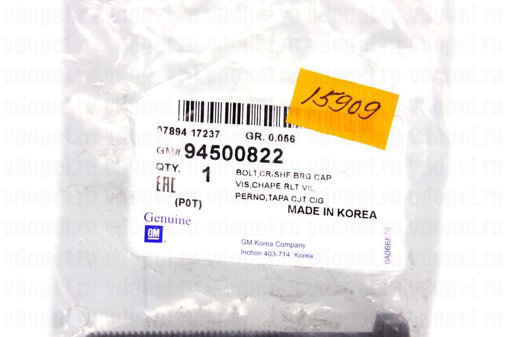 GM 94500822  - Болт М10x72