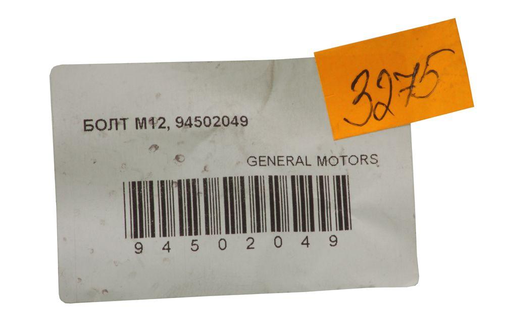 GM 94502049  - Болт задней подвески Антара.