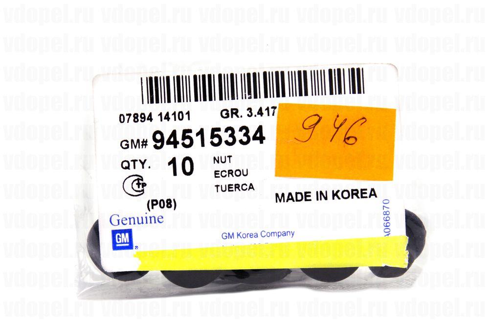 GM 94515334  - Гайка пластмассовая.
