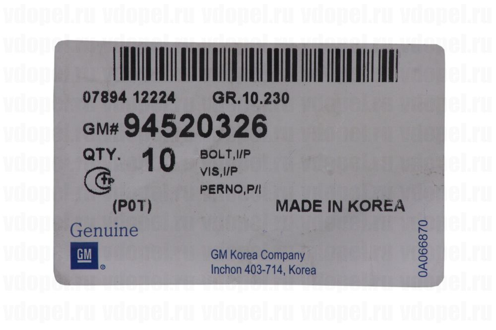 GM 94520326  - Винт М4,8х19