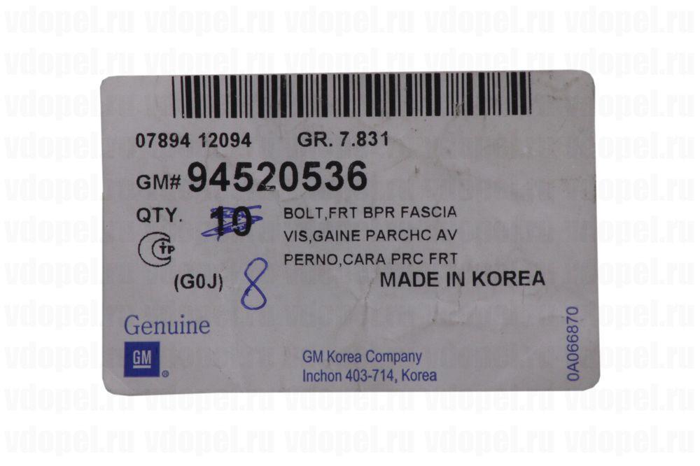 GM 94520536  - Винт крепления бампера.
