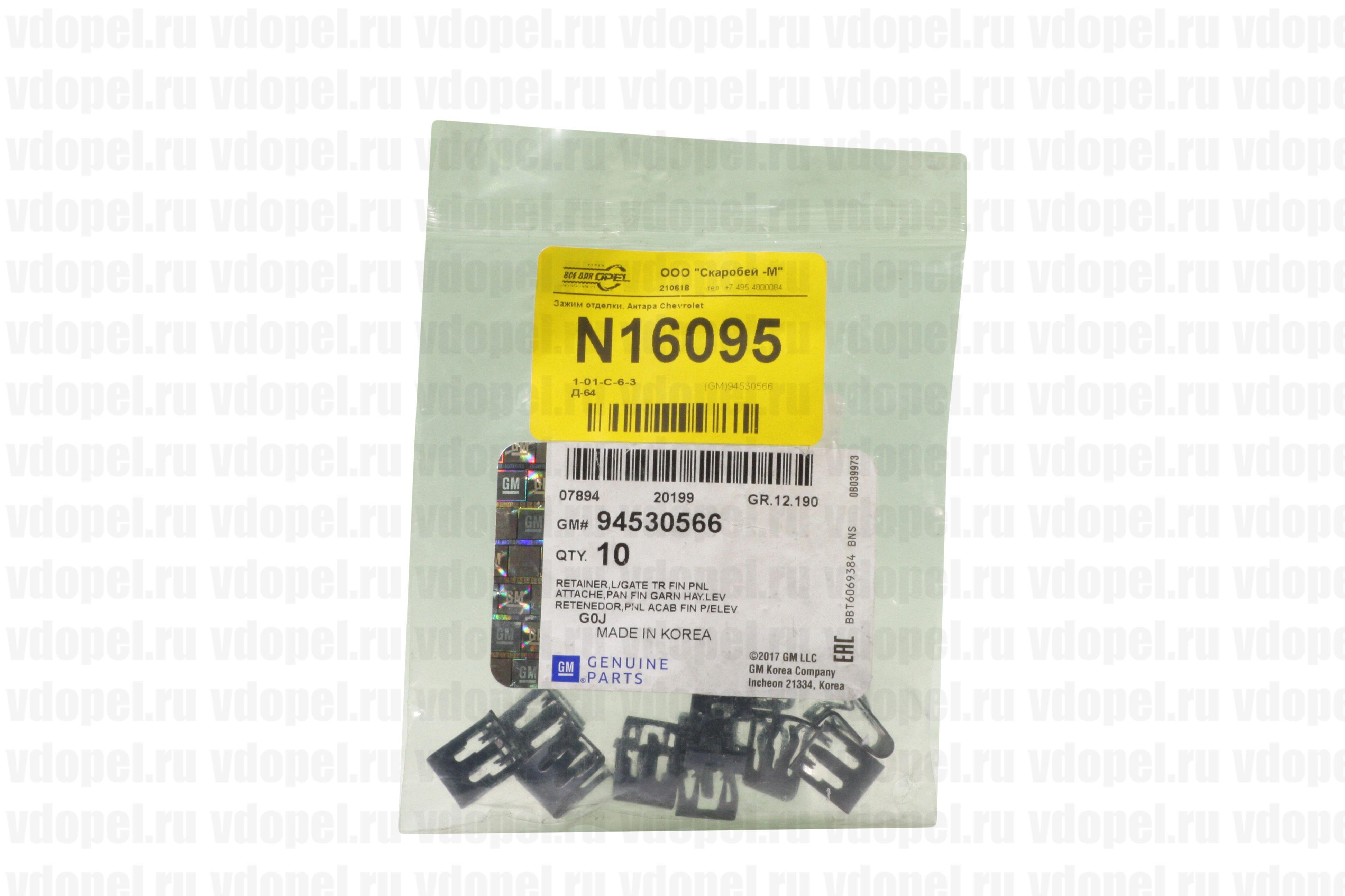 GM 94530566  - Зажим отделки. Антара Chevrolet