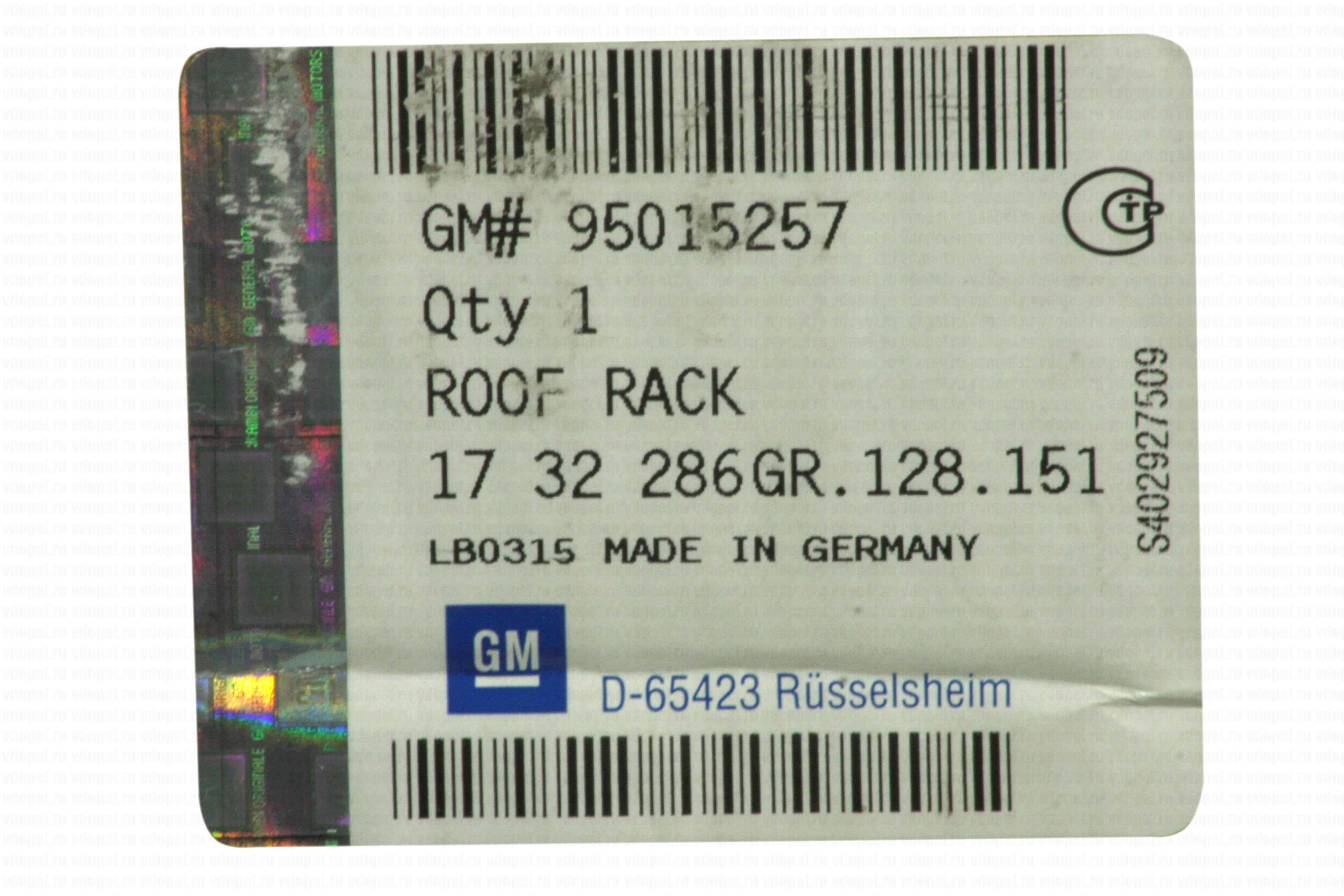 GM 95015257  - Багажник на крышу Мокка. Багажные дуги из алюминиевого сплава. Используется с рейлингами 95387611 И 95387612