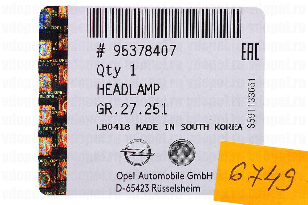 GM 95378407  - Фара Мокка (ксенон) лев.