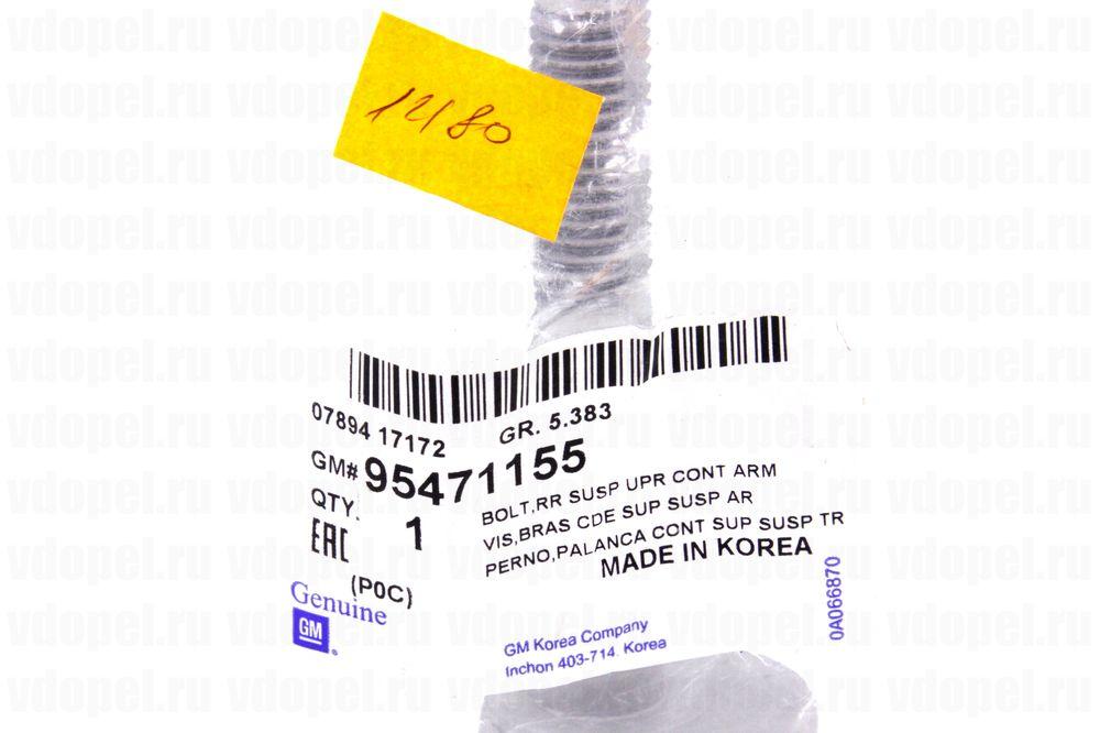 GM 95471155  - Болт регулировочный задней подвески. Антара. Captiva