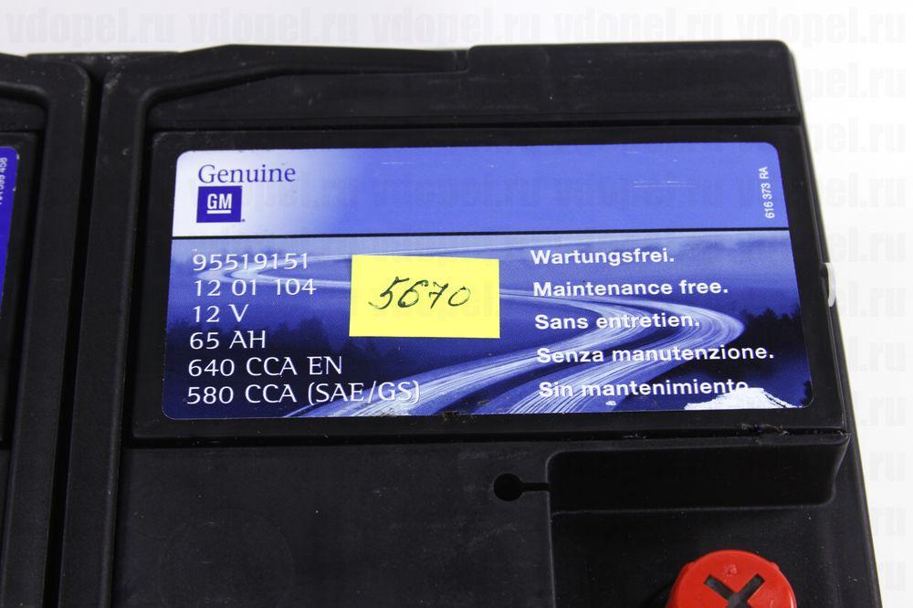 GM 95519151  - Аккумулятор 12V65Ah, 640 CCА EN, 580 CCA (SAE,GS)   278x175x175 1201212 (GM)95519151