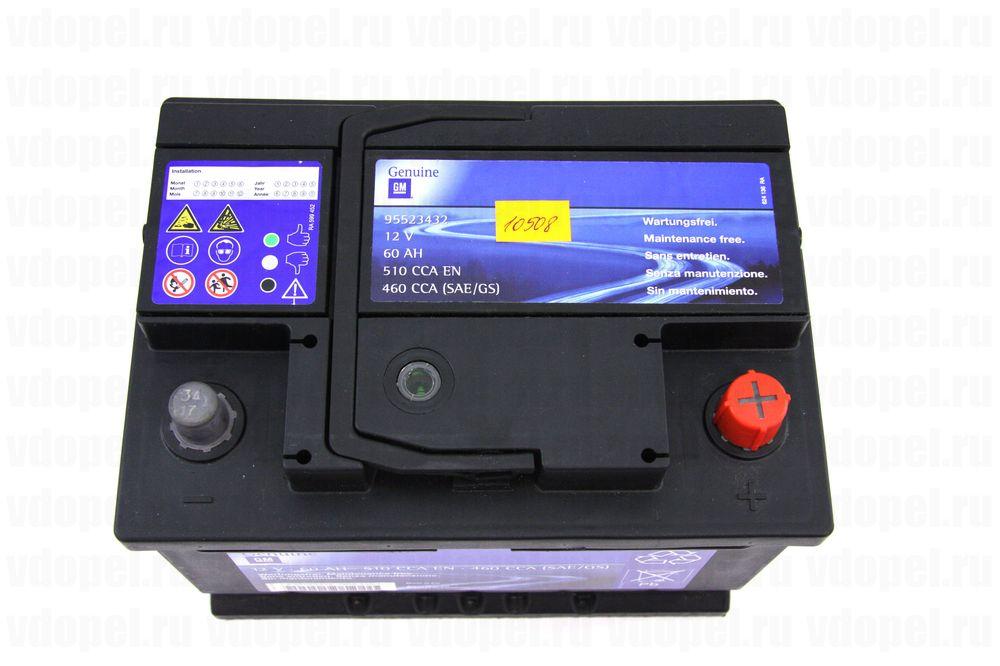 GM 95523432  - Аккумулятор 12V60Ah, 510 CCА EN, 460 CCA (SAE, GS) 242x175x175 (GM) 93197905