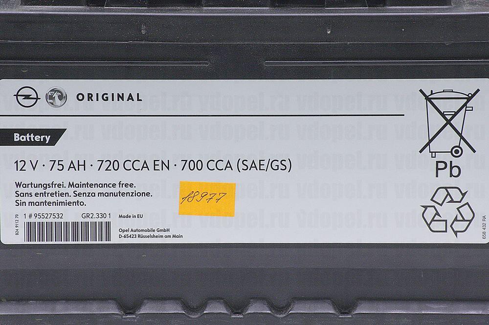 GM 95527532  - Аккумулятор 12V75Ah, 720A 315x175x175 Астра J, Зафира С, Инсигния (дизель) , Мерива В