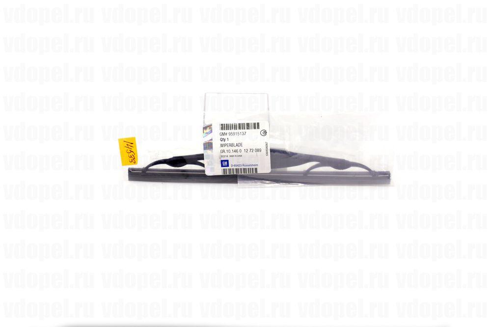 GM 95915137  - Щётка стеклоочистителя задняя. Мокка.