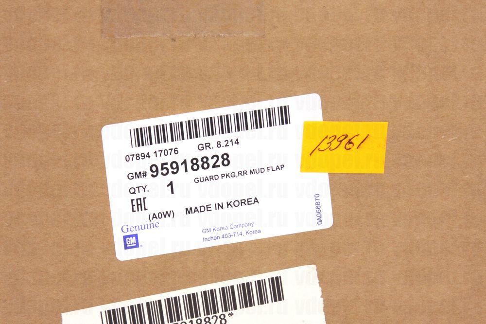GM 95918828  - Брызговики задние Мокка. GM (комплект)