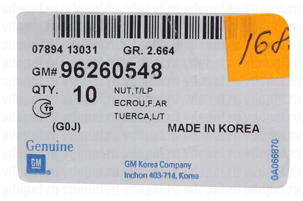 GM 96260548  - Втулка крепления фонаря. Антара
