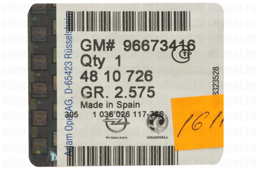 GM 96673416  - Крепление датчика парковки. Антара (рамка)