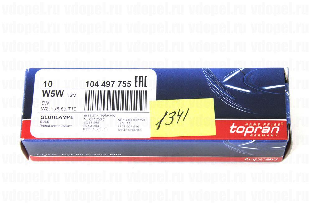 HP 104497755  - Лампа. W5W безцокольная.