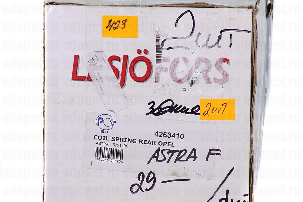 LESJOFORS 4263410  - Пружина задняя Астра F. 1.4-2.0, 1.7D
