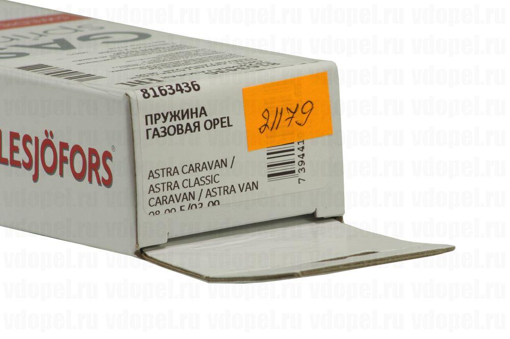 LESJOFORS 8163436  - Амортизатор задней двери Астра G караван. 59см