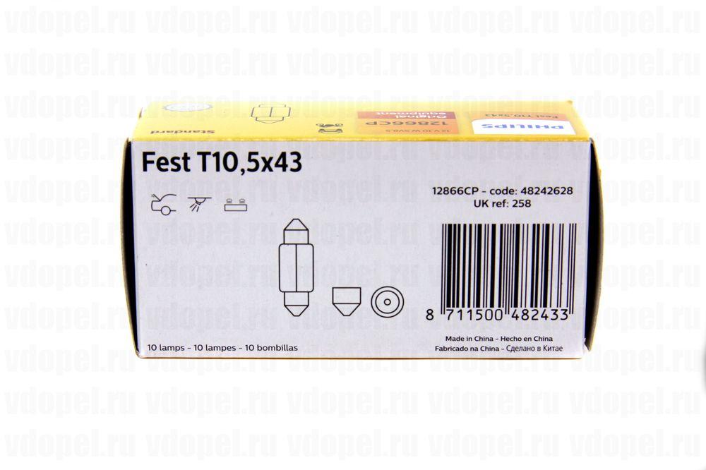 PHILIPS 12866CP  - Лампа салона или подсветки номера.  C10W 41мм.