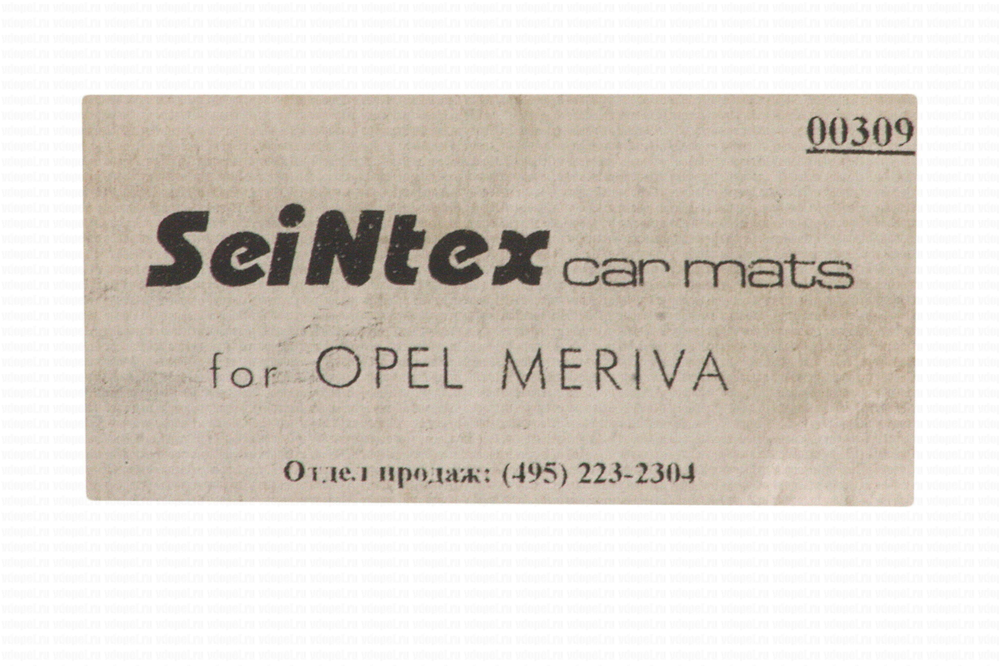 Seintex 00309  - Коврик автомобильный Мерива (к-т 4шт.). резин.
