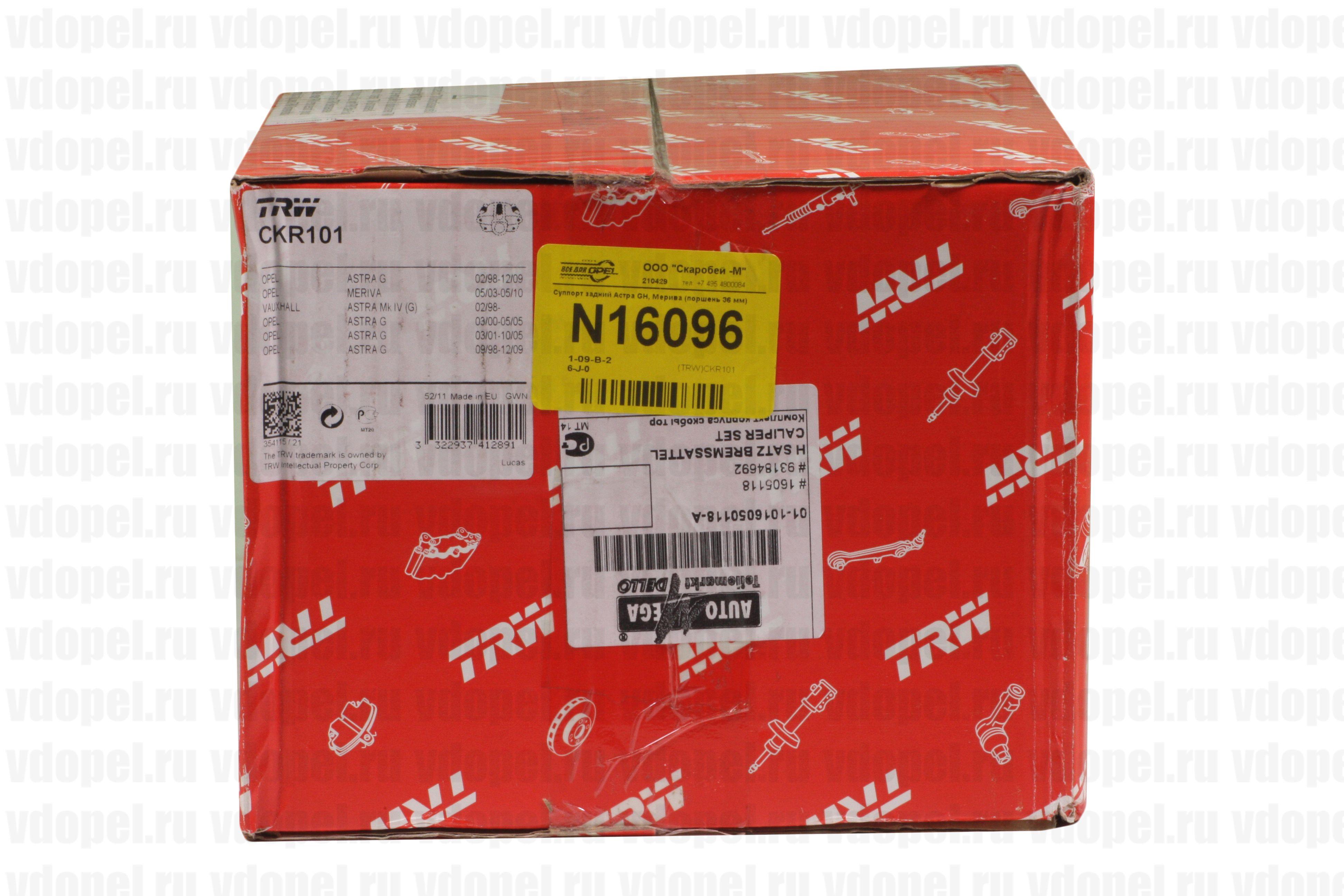TRW CKR101  - Суппорт задний Астра GH, Мерива (поршень 36 мм) (LUCAS) комплект лев/прав (два суппорта 0542475/0542476, две скобы 0546389, комплект колодок 1605995)