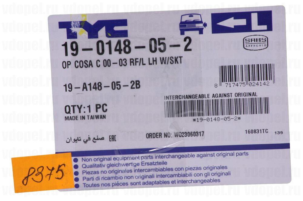 TYC 19A148052B  - Фонарь задний Корса C -03 п/т в бампер лев.